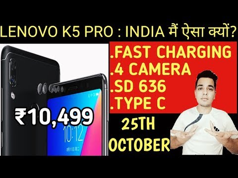 Lenovo K5 Pro : Price,India Launch,Specs - India Aur China Mei Itna Farq Kyu?
