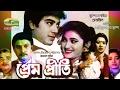 Prem Priti Full Movie Topu Raihan Priya Prabir Mitra Dolly ...