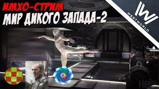 МИР ДИКОГО ЗАПАДА-2 (ИМХО-СТРИМ с Шутом)