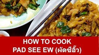 Pad See Ew Recipe (ผัดซีอิ๊ว) – How To Cook Authentic Thai Stir-fried Noodles