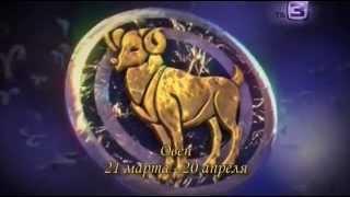 видео Женщина - Овен - характеристика, гороскоп