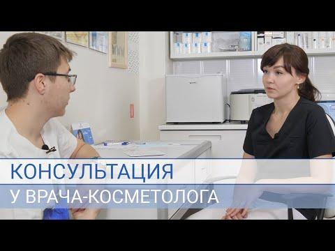 Консультация у врача-косметолога, дерматолога