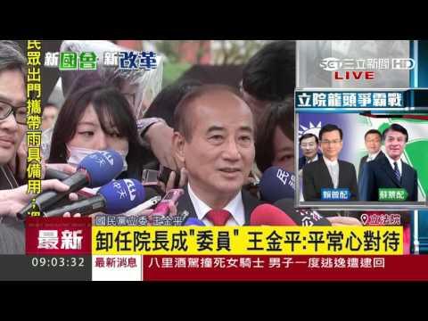 告別17年院長生涯成「陽春立委」 王金平:新角色新貢獻|三立新聞台