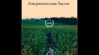 Американская басня  HD фильм 2016 онлайн