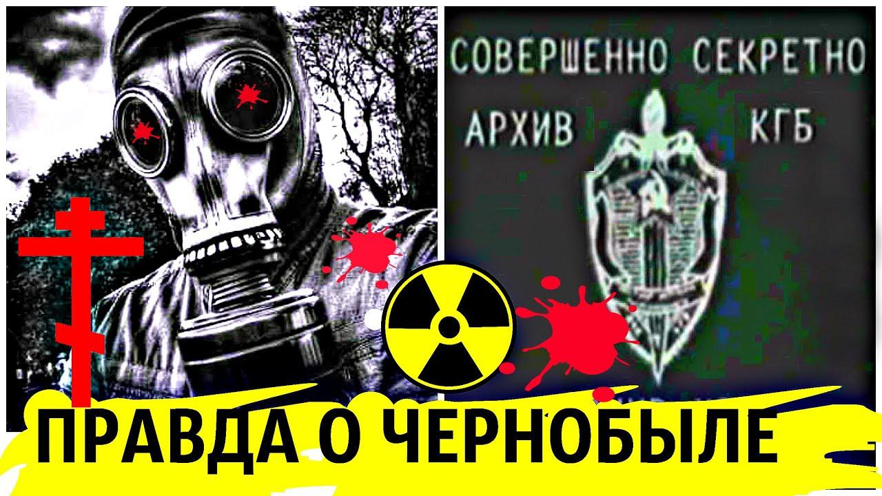 Рассекречен Архив КГБ по Чернобылю. Жуть