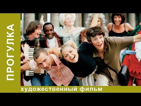 Фильм прогулка 2003 саундтрек