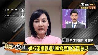 陳麗娜:韓國瑜任市長一天 就會好好做 新聞大白話 20190716