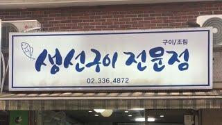 10년이상된 생선구이 맛집 '옥이네 생선구이&#…