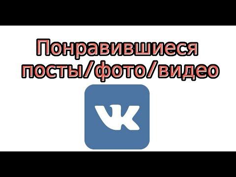 Как посмотреть то, что я лайкнул В Контакте
