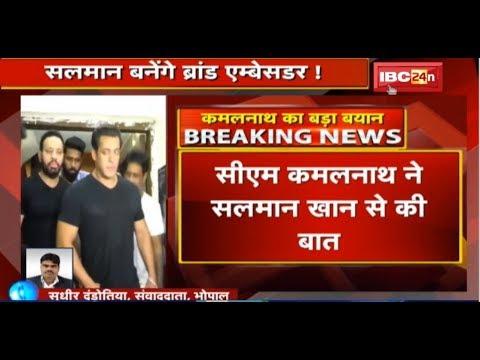 Salman Khan हो सकते हैं MP के Brand Ambassador | CM Kamalnath से हुई चर्चा