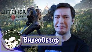 Большой обзор наикрутейшей The Witcher 3 Wild Hunt Ведьмак 3 Дикая охота