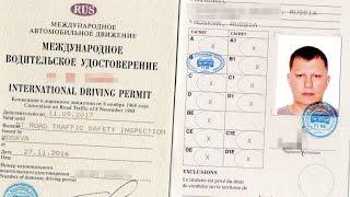 видео водительское удостоверение международного образца
