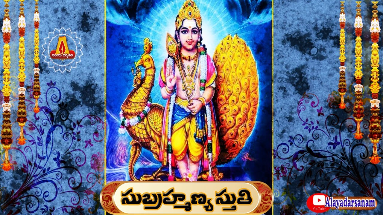 Ashtakam subramanya in pdf swamy english