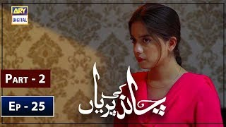 Chand Ki Pariyan Episode 25 - Part 2 -  ARY Digital 18 Mar