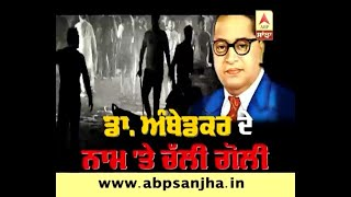 Clash in two groups on dr ambedkars jayanti at ...