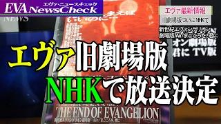 [NHK BSプレミアム] ・3月24日(金)午後11時45分 「新世紀エヴァンゲリオ...