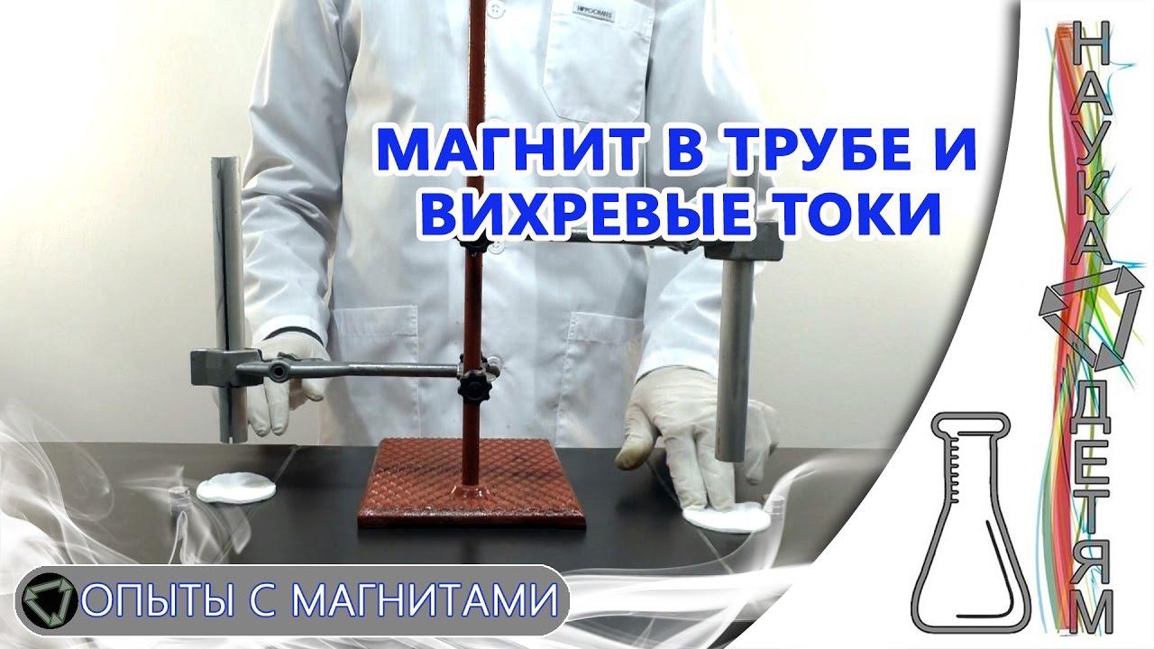 Магнит в трубке или токи Фуко/The magnet in the tube or eddy currents