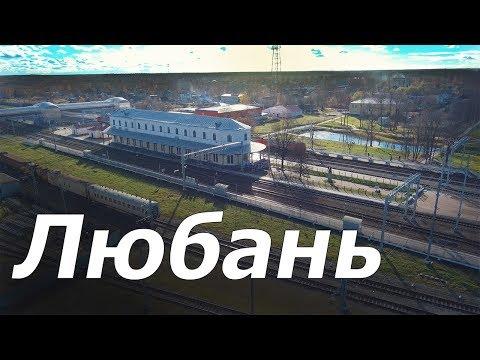 Любань (Лен.обл. осень 2018)