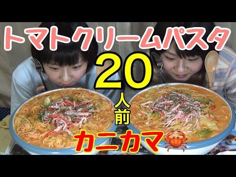 【大食い】カニカマのトマトクリームパスタ20人前!【双子】