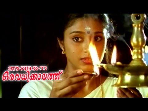 Pularveyilum Lyrics - Angane Oru Avadhikkalathu Malayalam Movie Songs Lyrics