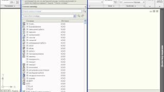 Панель быстрого доступа AutoCAD 2010 (3/45)