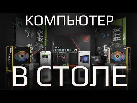 Компьютер в столе - собираем мощный игровой ПК HYPERPC! (i9-9900X, GeForce RTX 2080 Ti, NVLink)