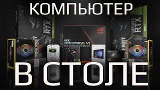Компьютер в столе   собираем мощный игровой ПК HYPERPC I9 9900X GeForce RTX 2080 Ti NVLink