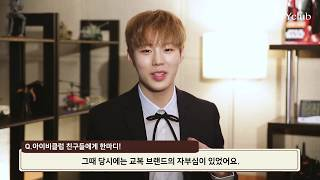 아이비클럽 2017 가을학기 INTERVIEW - 워너원 하성운