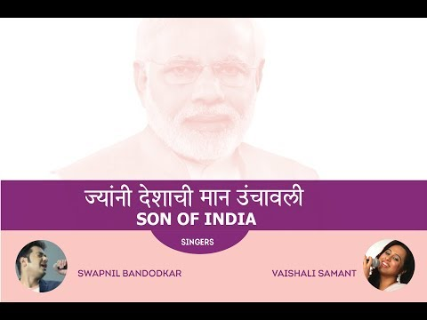 """Son of India"" (Marathi) - A Song on PM Hon'ble Narendra Modi - written by Dr Bindeshwar Pathak"