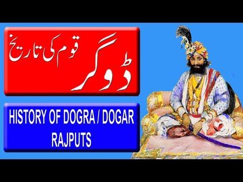 History Of Dogar Caste. ( ڈوگرقوم کی تاریخ / डोगरा राजपूत का इतिहास  ) Documentary In Hindi/Urdu.