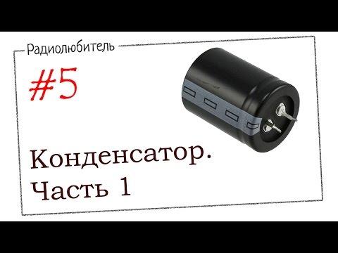Как работают конденсаторы