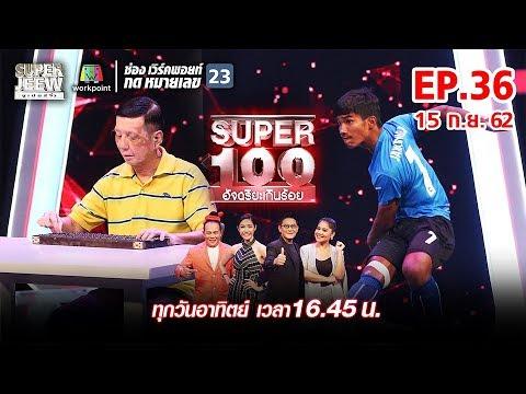 Super 100 อัจฉริยะเกินร้อย  EP36  15 กย 62