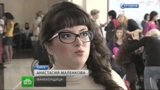 ВТомске прошел показ мод для инвалидов