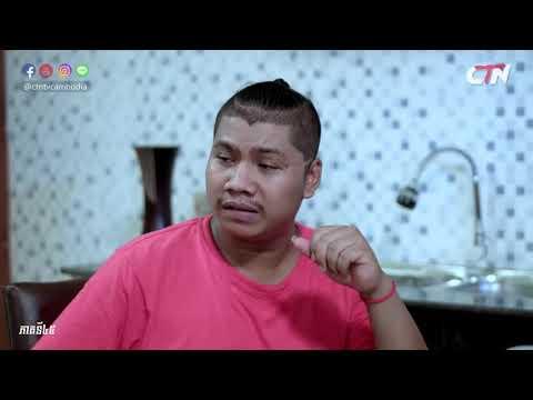 រឿង-កូនប្រសាឡឺកឺ-ភាគទី៤៥---silly-son-in-law---khmer-drama-ep45