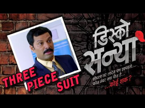 Download Sanjay Khapre Shares The Fun Of Wearing A Three Piece Suit   Disco Sannya Marathi Movie