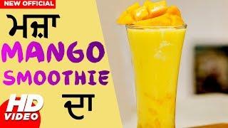 Mango Smoothie Delicious Recipe Latest Foodies Video 2018