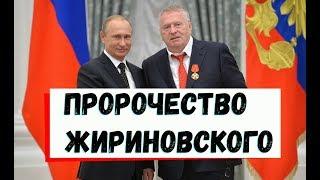 Пророчество Жириновского! Над ним смеялись! За критику в адрес Путина!