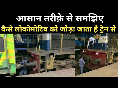 LOCOMOTIVE COUPLING WITH TRAIN explained in detail || Diesel loco