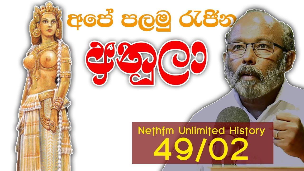 Download ලංකාවේ පලමු රැජින අනුලා    Unlimited History Sri Lanka  Episode 49 - 02