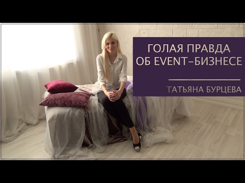 Правда об Event-бизнесе