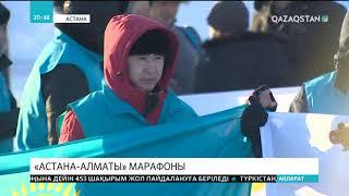 Елордадан «Астана-Алматы» бағытындағы супермарафонның қатысушылары жолға шықты