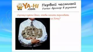 Станислав Половицкий в гостях у форекс-брокера YA-HI