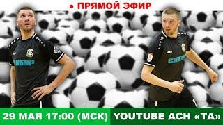 Прямой эфир с чемпионом России по мини футболу Андреем Батыревым