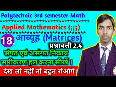 संगत एवं असंगत निकाय समीकरण हल करना सीखें //प्रश्नावली 2.4//भाग 17//polytechnic 3rd semester math