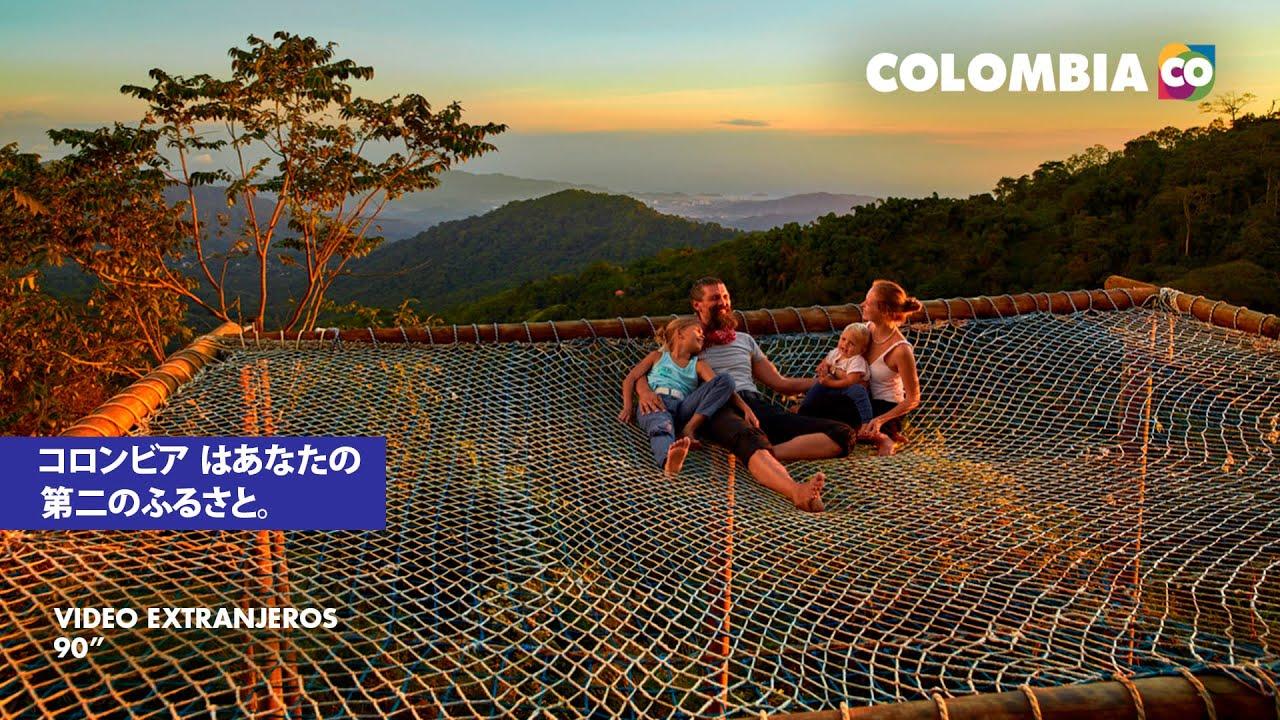 世界で最も温かなおもてなしの国は? コロンビア #TheMostWelcomingPlace on Earth