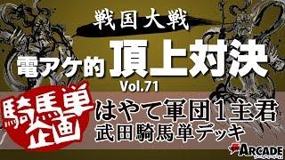 電アケ的頂上対決071 【はやて軍団1 武田騎馬単 対 英姿颯爽デッキ】