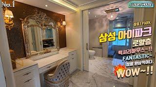 삼성 아이파크 luxury house 삼성 I PARK…