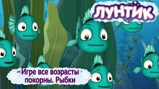 Рыбки 🐠 Лунтик 🐠 489 серия