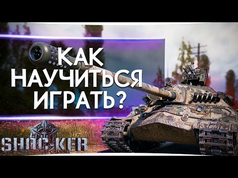 Как играть в world of tanks видео