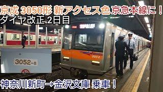 京成3050形3052編成(新アクセス色)がダイヤ改正2日目に京急本線へ来た。神奈川新町→金沢文庫 乗車